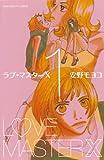 ラブ・マスターX(1) (なかよしコミックス)