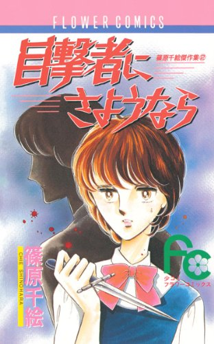 Kindle版, フラワーコミックス