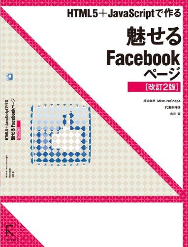 HTML5+JavaScriptで作る 魅せるFacebookページ【改訂2版】