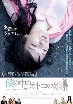 僕の中のオトコの娘(通常版) [DVD]