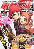 電撃文庫MAGAZINEVol.31 2013年5月号