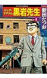 ビッグ・マグナム 黒岩先生 : 4 (アクションコミックス)