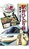 駅弁ひとり旅 : 3 (アクションコミックス)