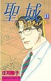 聖域 ―サンクチュアリ―(1) (BE・LOVEコミックス)