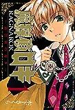 魔探偵ロキ RAGNAROK ~新世界の神々~ 1巻 (マッグガーデンコミックスBeat'sシリーズ)