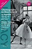 オーギュスト・ブルノンヴィルによるコレオグラフィー(Choreography by Bournonville)[DVD]