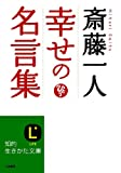 斎藤一人 幸せの名言集 Kindle 版