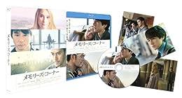 メモリーズ・コーナー Blu-ray プレミアム・エディション