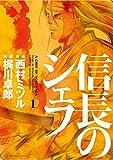 信長のシェフ 1巻 (芳文社コミックス)