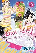 君のいる町(21) (週刊少年マガジンコミックス)