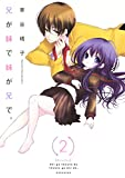 兄が妹で妹が兄で。(2) (ARIAコミックス)