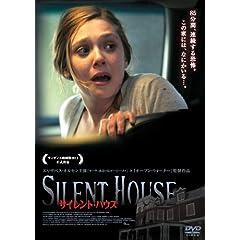 サイレント・ハウス [DVD]