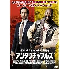 アンタッチャブルズ [DVD]