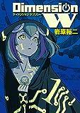ディメンション W (全16巻) Kindle版