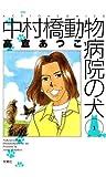 中村橋動物病院の犬 : 1 (アクションコミックス)