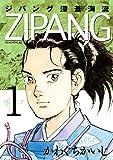 ジパング 深蒼海流(1) (モーニングコミックス)
