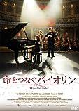命をつなぐバイオリン [DVD]