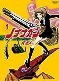 ノブナガン 1 (アース・スターコミックス)