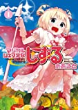 マジカルシェフ少女しずる 1 (アース・スターコミックス)