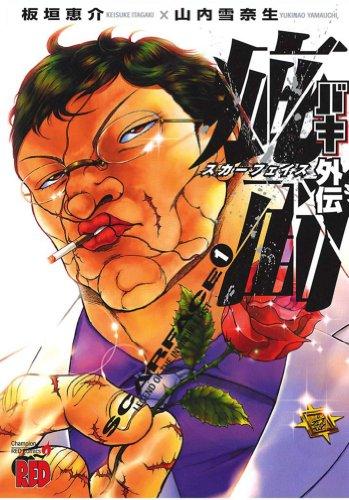 Kindle版, チャンピオンREDコミックス
