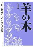 羊の木(1) (イブニングコミックス) Kindle版