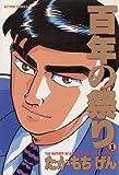 百年の祭り : 1 (アクションコミックス)