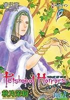 Petshop of Horrors パサージュ編 Vol.1 (夢幻燈コミックス)