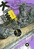 夢幻の軍艦 大和(3) (イブニングコミックス)