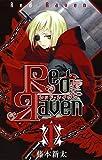 Red Raven 1巻 (デジタル版ガンガンコミックス)