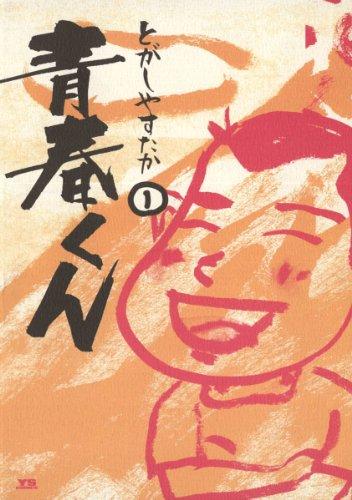 Kindle版, ヤングサンデーコミックス