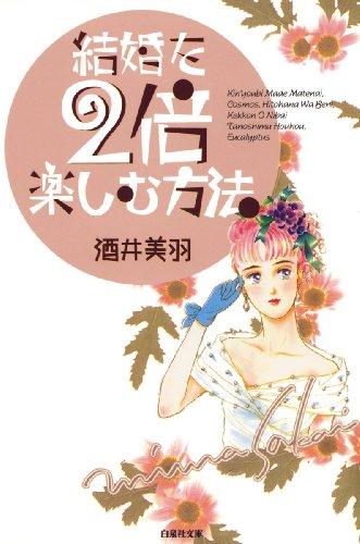Kindle版, 白泉社文庫
