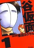 谷仮面 完全版 1 (ジェッツコミックス)