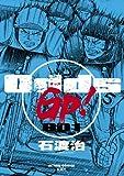 Odds GP! : 1 Odds GP! (アクションコミックス)