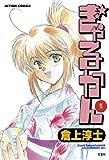 ぎゃるかん : 1 (アクションコミックス)