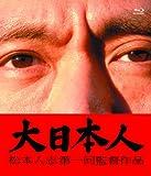 大日本人 [Blu-ray]