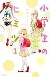小学生のヒミツ(1) (なかよしコミックス)