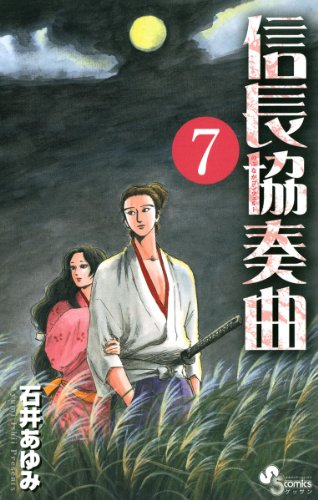 Kindle版, ゲッサン少年サンデーコミックス