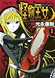 怪物王女(1) (シリウスコミックス)