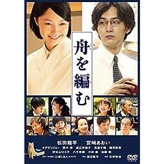 舟を編む 通常版 [DVD]