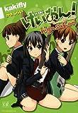 けいおん!highschool (まんがタイムKRコミックス)