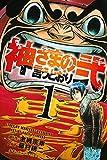神さまの言うとおり弐(1) (週刊少年マガジンコミックス)