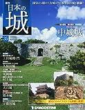 日本の城 35号 (中城城) [分冊百科]