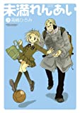 未満れんあい : 3 (アクションコミックス)