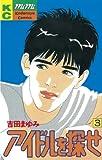 アイドルを探せ(3) (Kissコミックス)