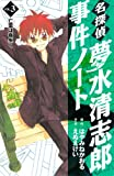 名探偵夢水清志郎事件ノート(3) (なかよしコミックス)