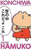 こんちわハム子(1) (別冊フレンドコミックス)