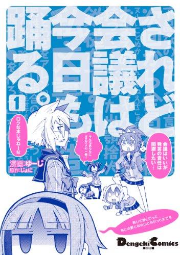 Kindle版, 電撃コミックスEX