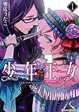 少年王女(1) (シルフコミックス)