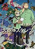 大砲とスタンプ(2) (モーニングコミックス)