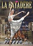 ボリショイ・バレエ「ラ・バヤデール」ザハーロワ&ラントラートフ&アレクサンドロワ [DVD]